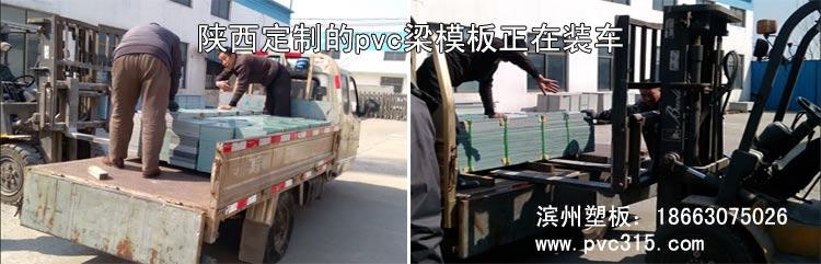 陕西超义在滨州恒顺定制的pvc梁bob娱乐