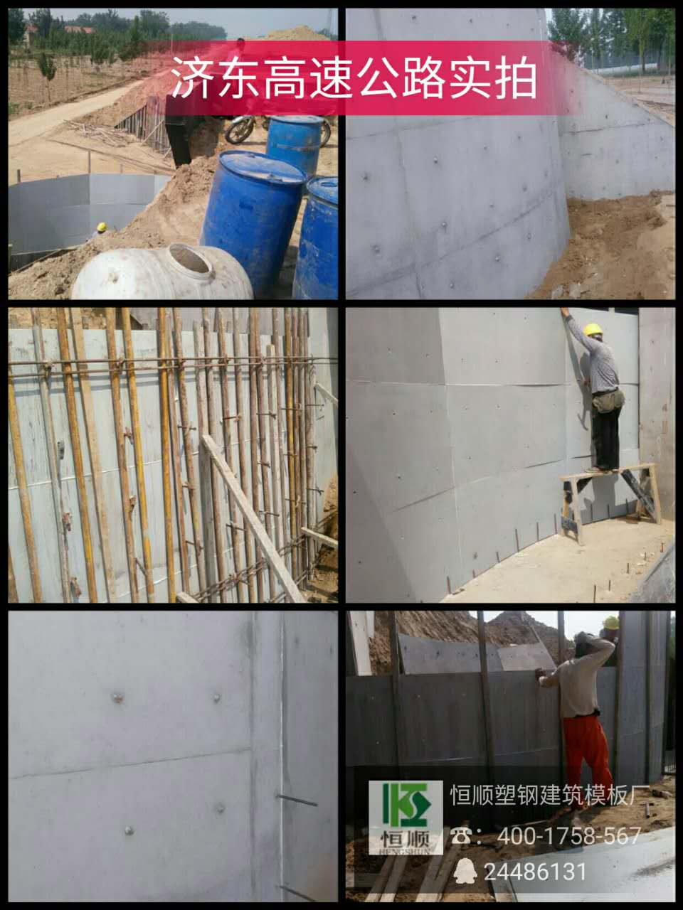 济东高速公路现场施工图片1