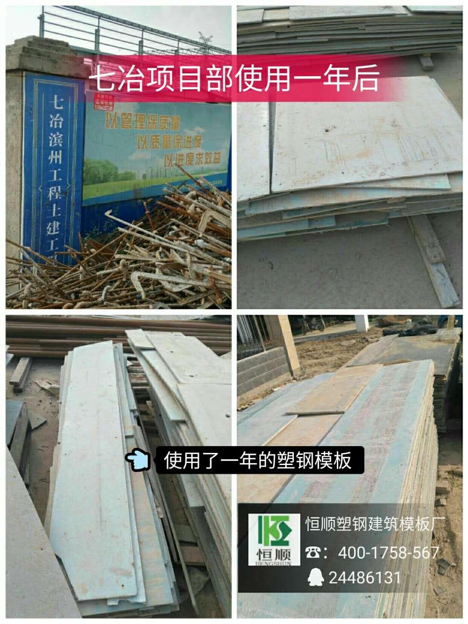 七冶使用恒顺PVC塑钢建筑bob娱乐